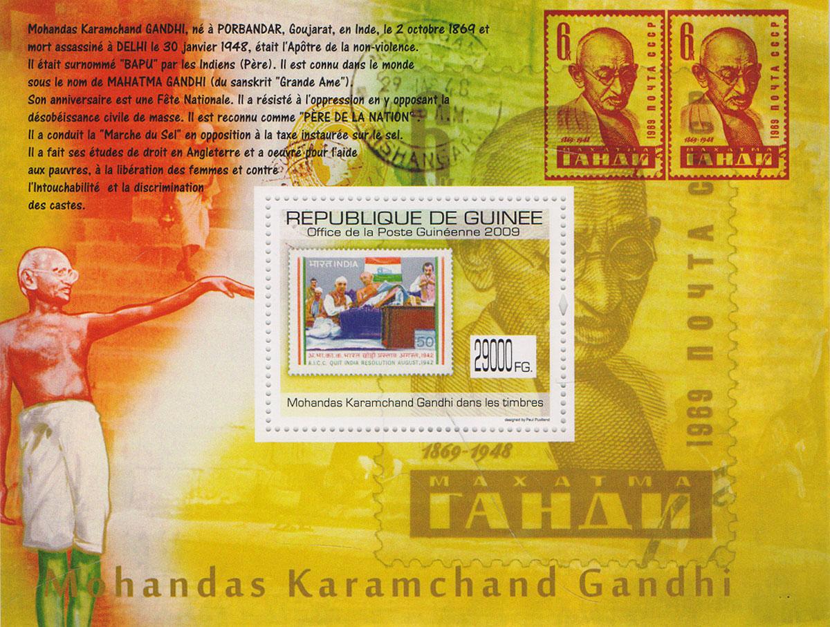 Почтовый блок Махатма Ганди. Гвинея, 2009 годМКСПБ 35-2016.25Почтовый блок Махатма Ганди. Гвинея, 2009 год