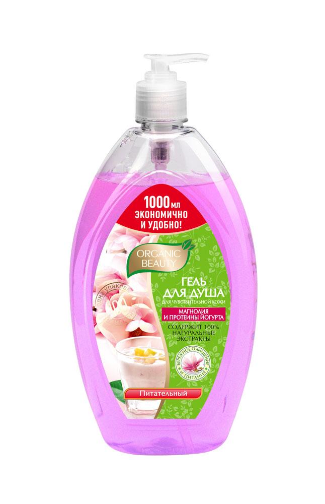 Organic Beauty Гель для душа Питательный магнолия и протеины йогурта для чувствительной кожи, 1000 мл11096Магнолия успокаивает и обеспечивает бережное очищение. Защищает кожу от негативного воздействия ультрафиолета и препятствует старению кожи. Протеины йогурта отличаются своими увлажняющими и питательными свойствами. Содержащиеся в них аминокислоты, витамин С и витамины группы В восполняют энергетический баланс кожи. Воздушная пена геля для душа мягко очищает кожу и окутывает чувственным ароматом магнолии. НЕ СОДЕРЖИТ ПАРАБЕНЫ И SLS. Экономичная и очень удобная упаковка с дозатором – одного флакона хватает более чем на 100 применений!