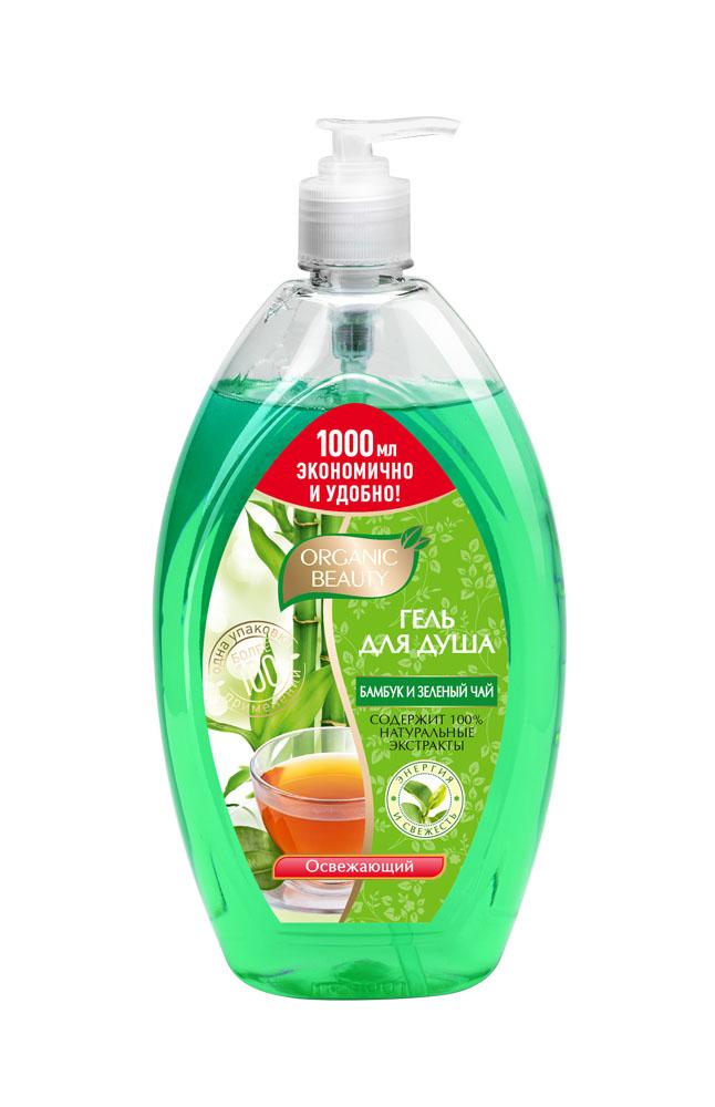 Organic Beauty Гель для душа Освежающий бамбук и зеленый чай, 1000 мл11119Легкий аромат свежесобранного зеленого чая тонизирует кожу и создает отличное настроение. Бамбук восполняет жизненную силу, восстанавливает эластичность и упругость кожи, возвращает коже молодость и красоту. Зеленый чай выводит токсины и бережно очищает кожу, освежает и наполняет ее энергией. НЕ СОДЕРЖИТ ПАРАБЕНЫ И SLS. Экономичная и очень удобная упаковка с дозатором – одного флакона хватает более чем на 100 применений!