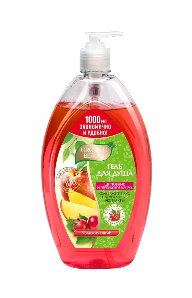 Organic Beauty Гель для душа Увлажняющий шиповник и персиковое масло, 1000 мл11126Шиповник богат витаминами и питательными микроэлементами. Он освежает Вашу кожу, восполняет ее энергетический баланс. Персиковое масло смягчает вашу кожу, повышает ее упругость и сохраняет естественный баланс увлажненности. Гель для душа наполняет кожу нежным ароматом цветов персикового дерева. НЕ СОДЕРЖИТ ПАРАБЕНЫ И SLS. Экономичная и очень удобная упаковка с дозатором – одного флакона хватает более чем на 100 применений!