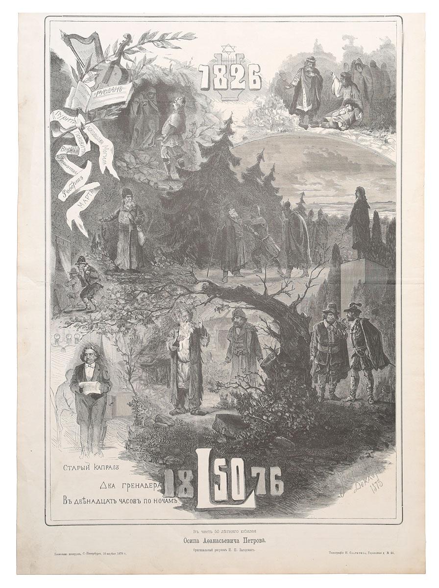 В честь 50-летнего юбилея Осипа Афанасьевича Петрова. Литография. Российская империя, 1876 год