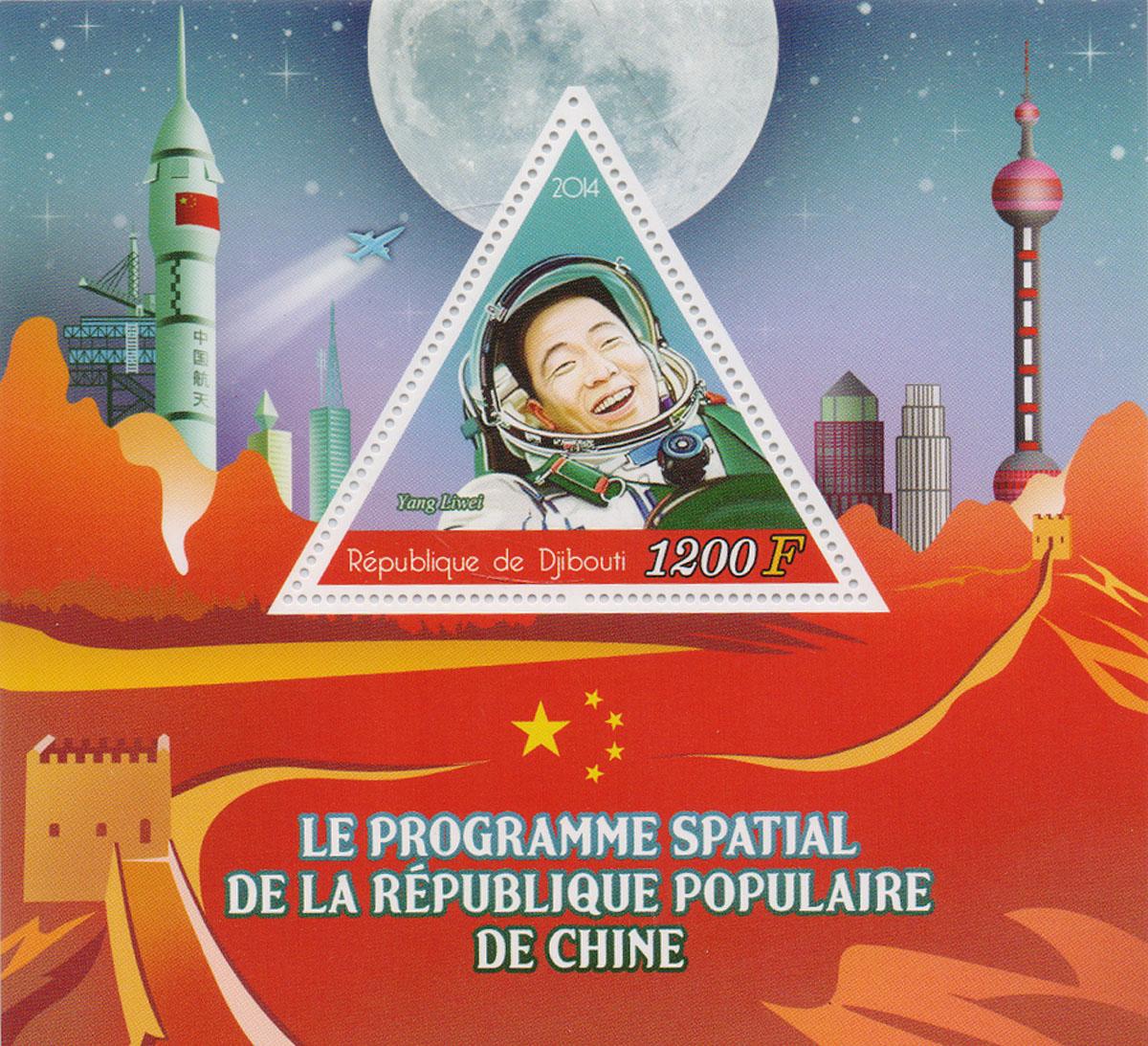 25 Почтовый блок Космическая программа КНР. Джибути, 2014 годМКСПБ 38-2016.25