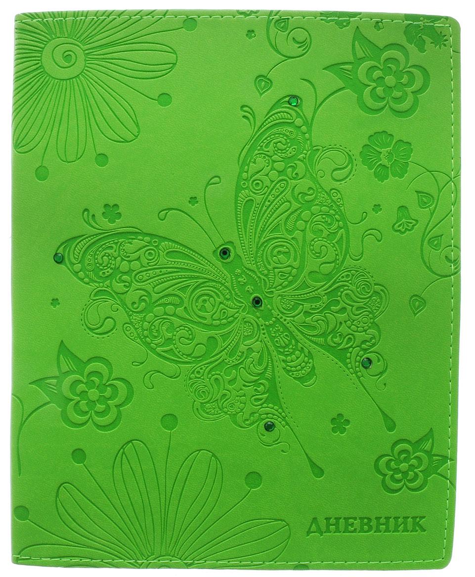 Апплика Дневник школьный Бабочка и цветы