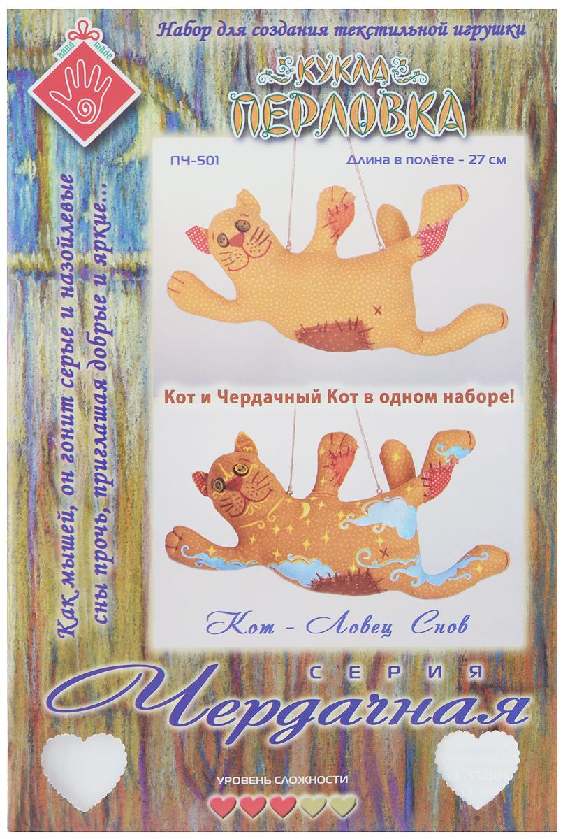Набор для создания игрушки Перловка Кот - ловец снов, длина 27 смПЧ501Набор Перловка Кот - Ловец снов поможет создать забавную игрушку. Исстари в самодельную игрушку вкладывали глубокий смысл и особенно ценили. Наши куклы согревают, поднимают настроение и украшают интерьер. Это оберег, талисман, символ чувств и эмоций мастера. Кукла, сделанная своими руками - лучший подарок своим детям и друзьям. В набор входит: - хлопковая ткань; - нитки для вышивки и декорирования; - вешалки; - пуговицы, колечки для подвешивания; - листы с выкройками; - инструкция на русском языке. Дополнительно вам понадобится синтепон или синтепух. Для того, чтобы сделать из обычного летающего Кота Чердачного Кота - Ловца Снов вам понадобится растворимый кофе, корица, ванилин, акриловые краски.