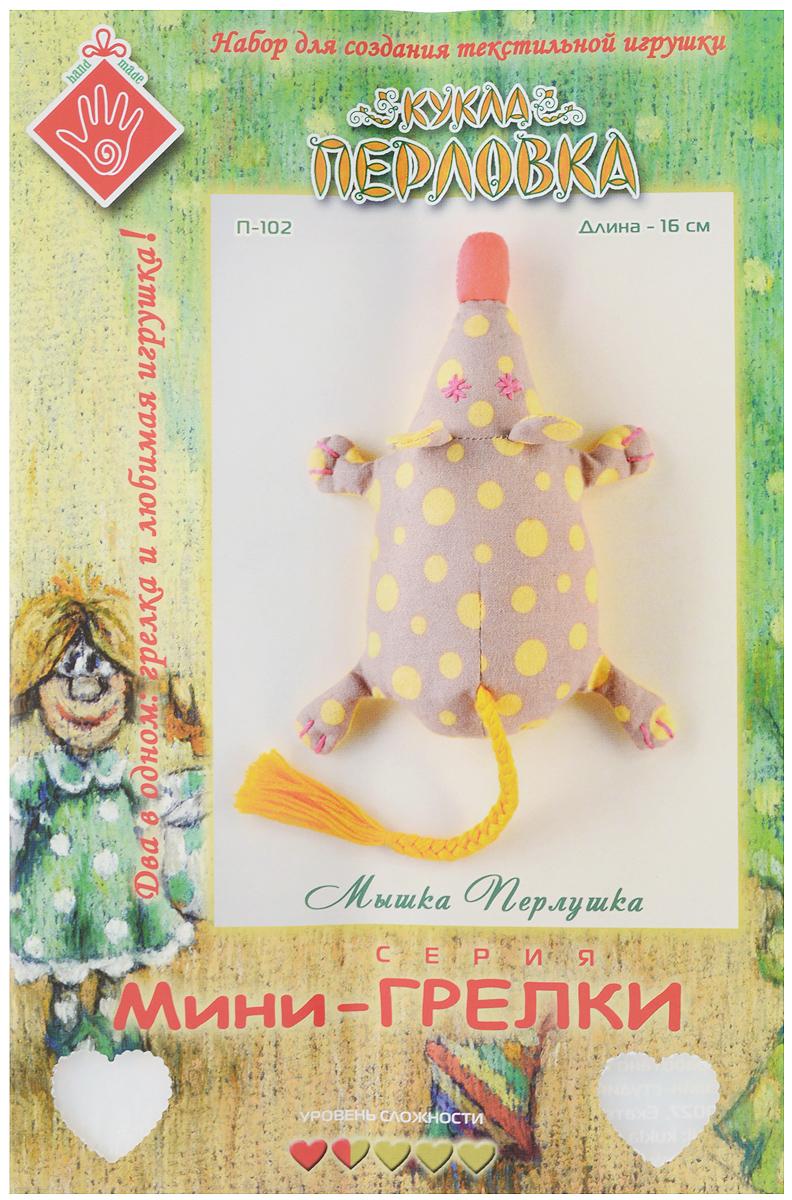 Набор для создания игрушки Перловка Мышка-Перлушка, длина 16 смП102Набор Перловка Мышка-Перлушка поможет создать забавную игрушку в виде мышки. Исстари в самодельную игрушку вкладывали глубокий смысл и особенно ценили. Наши куклы согревают, поднимают настроение и украшают интерьер. Это оберег, талисман, символ чувств и эмоций мастера. Кукла, сделанная своими руками - лучший подарок своим детям и друзьям. Эту игрушку можно использовать как грелку - для этого достаточно поместить ее на 1 минуту в СВЧ-печку, и она приятным теплом согреет и убаюкает. В набор входит: - хлопковая ткань; - нитки для вышивки и декорирования; - листы с выкройками; - инструкция на русском языке. Дополнительно вам понадобится 200-400 г перловой крупы.