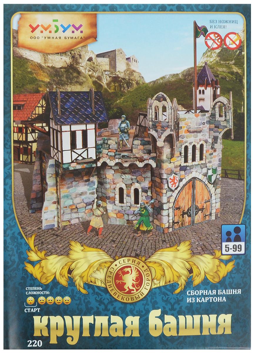 Сборный домик из картона Умная бумага Круглая башня
