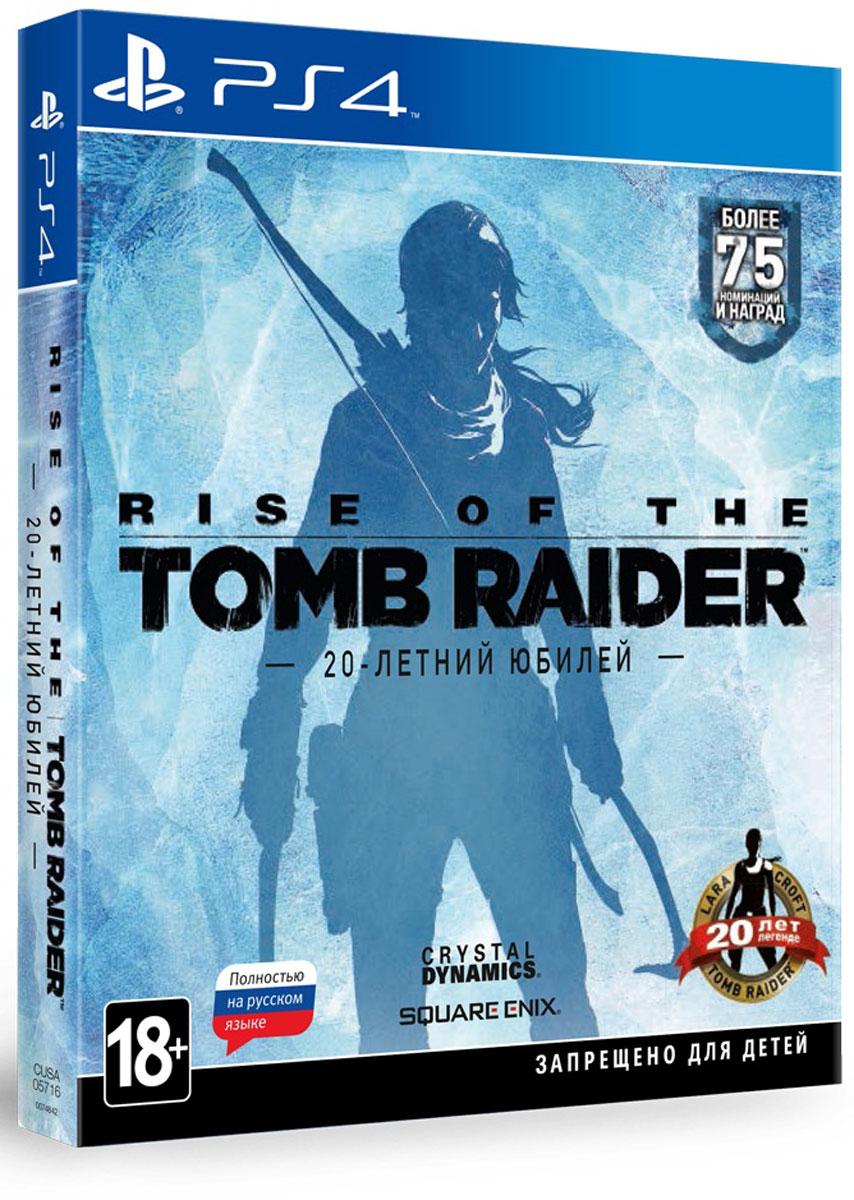 Rise of the Tomb Raider. 20-летний юбилей