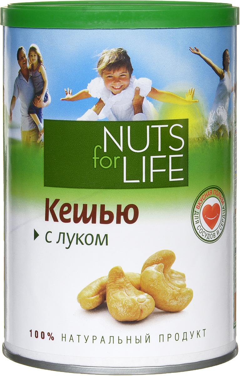 Nuts for Life Кешью обжаренный с луком, 200 гU920074Удивительное сочетание жареных орехов кешью с солью и молотым луком дает этому снеку по-настоящему родной вкус. Молодая и здоровая кожа, крепкие зубы, сосуды и сердце будут у вас при регулярном употреблении этого чудесного ореха! Натуральный сушеный молотый лук придает легкую пикантность этому снеку, а морская соль восполнит недостаток бета-каротина.