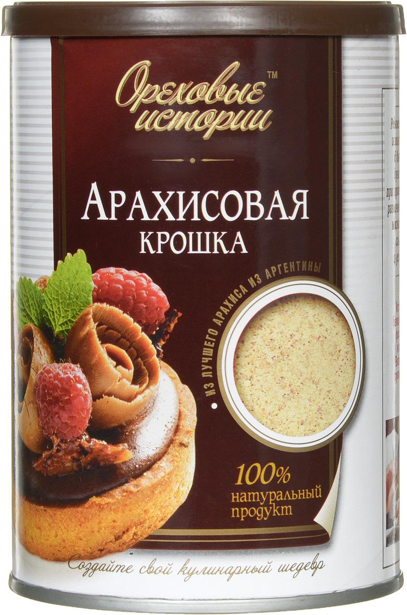 Ореховые истории Арахисовая крошка, 150 г