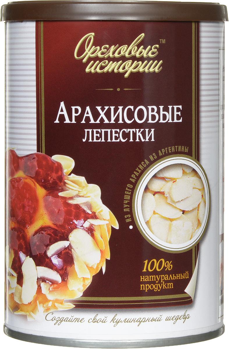 Ореховые истории Арахисовые лепестки, 125 г