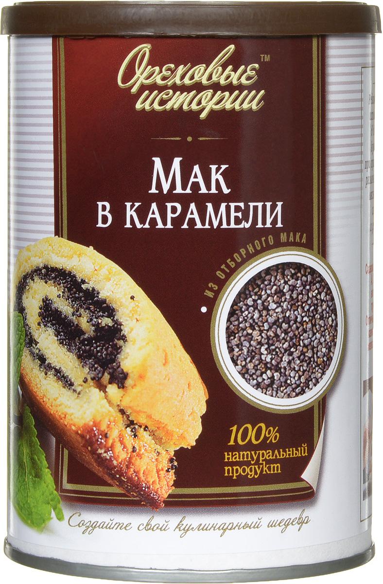 Ореховые истории Мак обжаренный в карамели, 250 г
