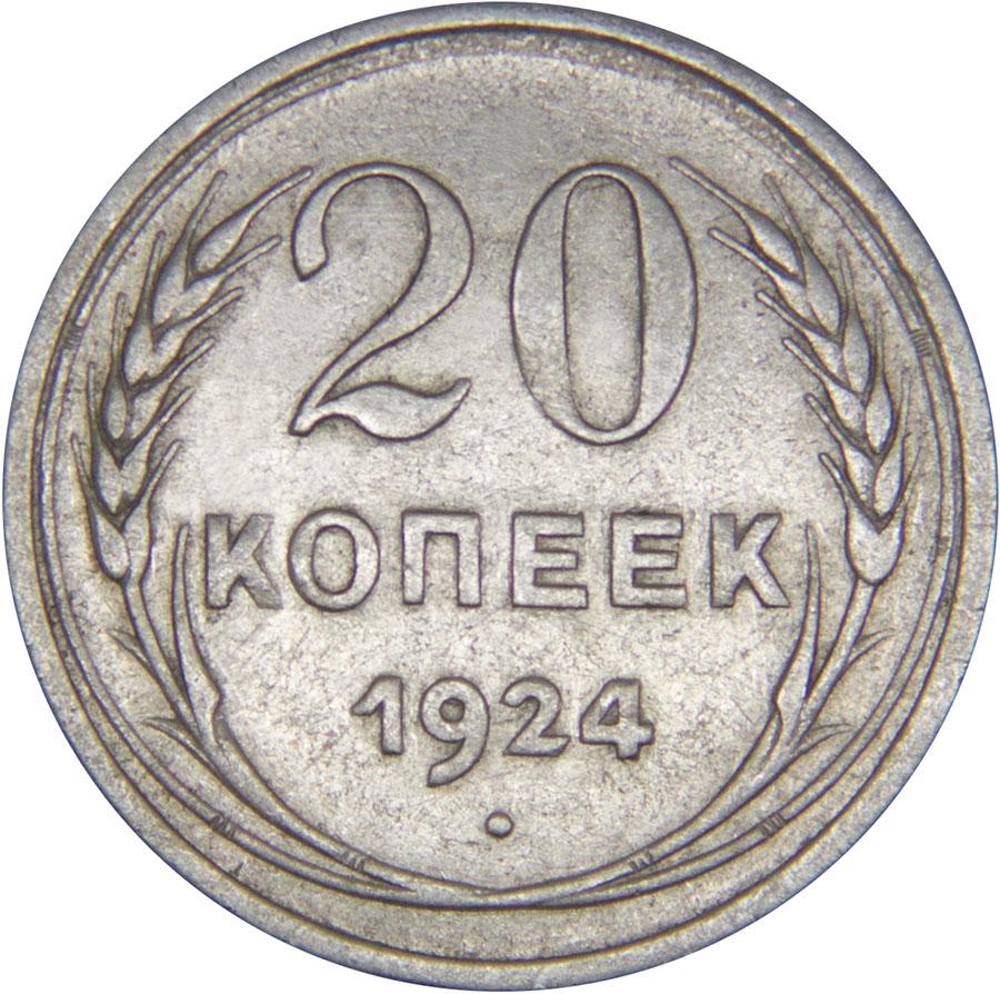 Монета номиналом 20 копеек. Сохранность VF. СССР, 1924 год