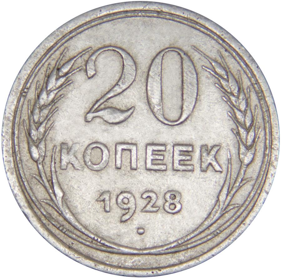 Монета номиналом 20 копеек. Сохранность VF. СССР, 1928 годБО 113 2016-10Диаметр монеты: 21,8 мм Материал: билон. Гурт: рубчатый Сохранность: VF