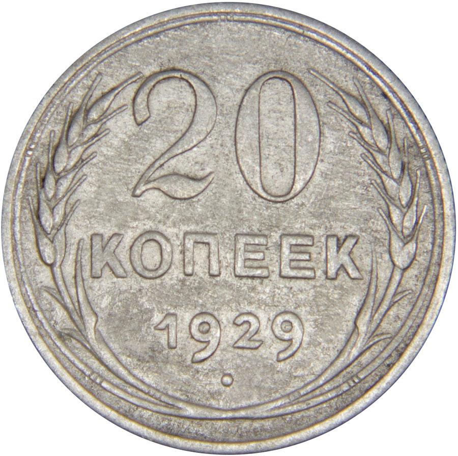 Монета номиналом 20 копеек. Сохранность VF. СССР, 1929 годБО 113 2016-11Диаметр монеты: 21,8 мм Материал: билон. Гурт: рубчатый Сохранность: VF