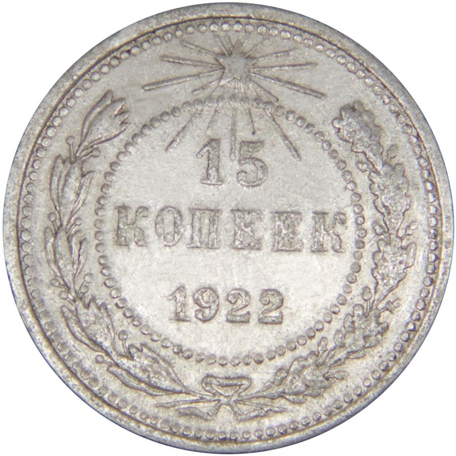 Монета номиналом 15 копеек. Сохранность VF. РСФСР, 1922 годБО 113 2016-12Диаметр монеты: 19,6 мм Материал: билон. Гурт: рубчатый Сохранность: VF