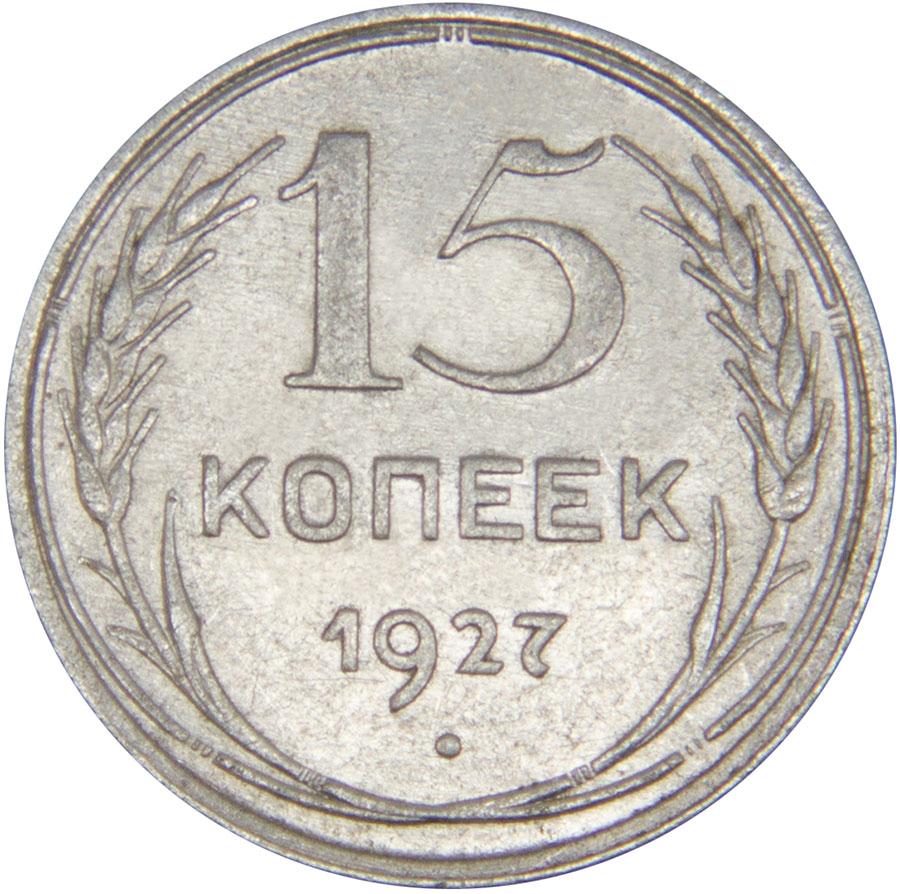 Монета номиналом 15 копеек. Сохранность VF. СССР, 1927 годБО 113 2016-15Диаметр монеты: 19,6 мм Материал: билон. Гурт: рубчатый Сохранность: VF