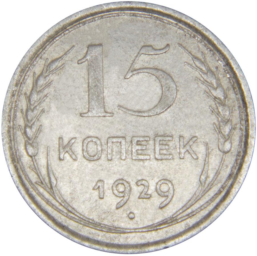 Монета номиналом 15 копеек. Сохранность VF. СССР, 1929 годБО 113 2016-17Диаметр монеты: 19,6 мм Материал: билон. Гурт: рубчатый Сохранность: VF
