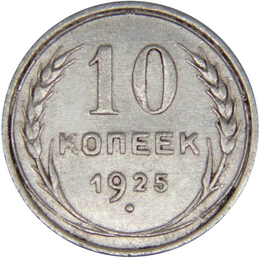 Монета номиналом 10 копеек. Сохранность VF. СССР, 1925 годБО 113 2016-21Диаметр монеты: 17,3 мм Материал: билон. Гурт: рубчатый Сохранность: VF
