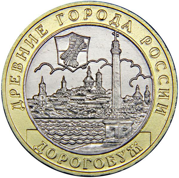 Монета номиналом 10 рублей Дорогобуж. ММД. UNC в капсуле. Россия, 2003 годБО 113 2016-35Диаметр: 27 мм. Вес: 8,6 гр. Материал: биметалл (кольцо - латунь, диск - медь/никель). Сохранность: UNC