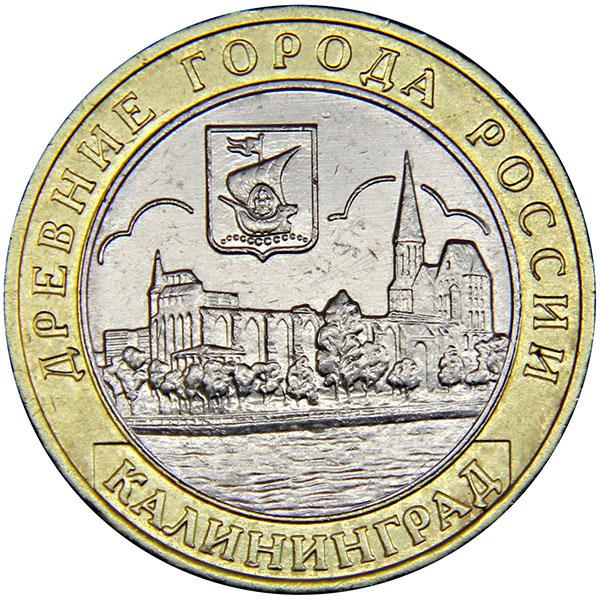 Монета номиналом 10 рублей Калининград. ММД. UNC в капсуле. Россия, 2005 годБО 113 2016-37Диаметр: 27 мм. Вес: 8,6 гр. Материал: биметалл (кольцо - латунь, диск - медь/никель). Сохранность: UNC