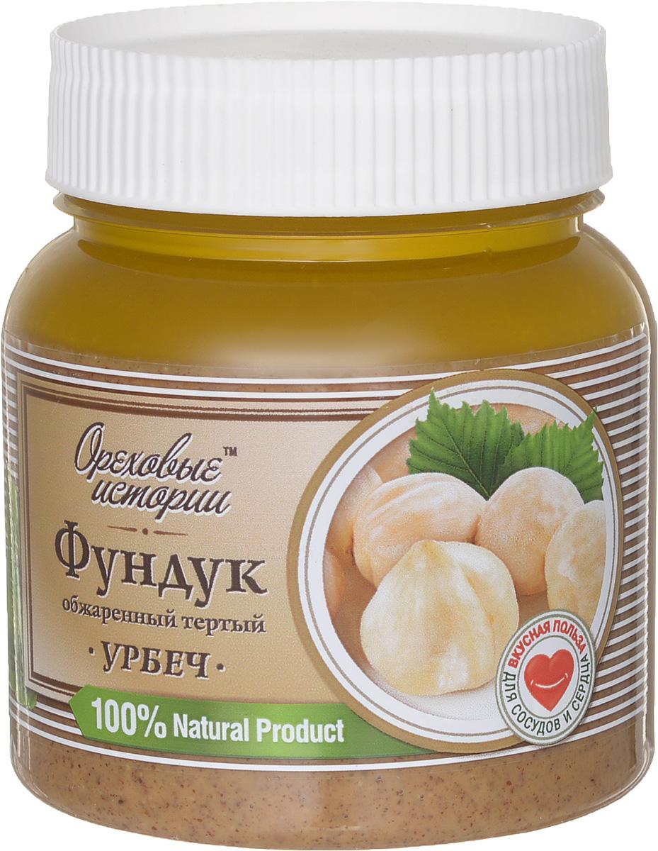 Ореховые истории Фундук обжаренный тертый Урбеч, 300 г