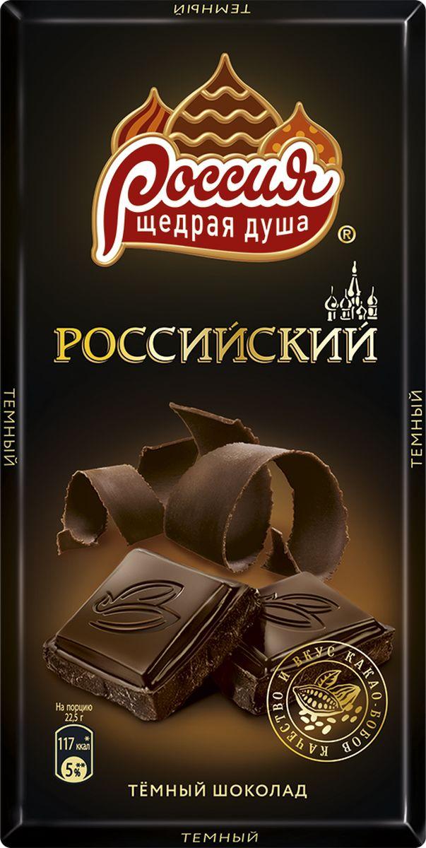 Россия-Щедрая душа! темный шоколад, 90 г