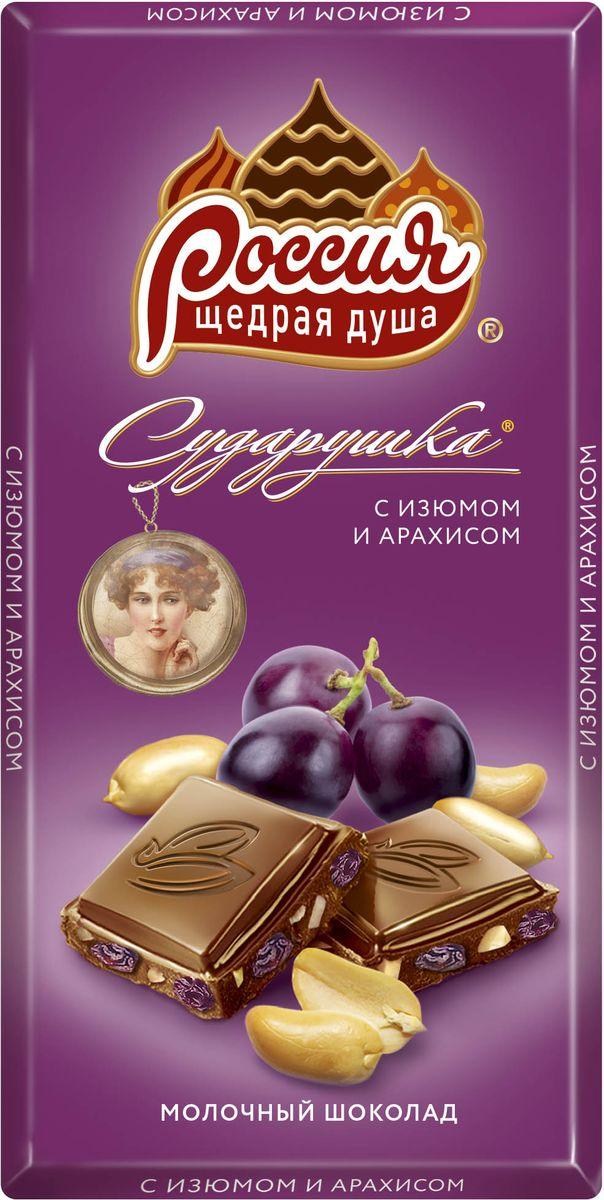 Россия-Щедрая душа! Сударушка молочный шоколад с изюмом и арахисом, 90 г12242004Шоколад Россия-Щедрая душа! представлен богатым выбором вкусов, щедро наполнен ингредиентами. Шоколад не перестает радовать потребителя своим качеством и разнообразием уже более 40 лет. Высокое качество и прекрасный вкус являются ключевыми составляющими данного шоколада. Уважаемые клиенты! Обращаем ваше внимание, что полный перечень состава продукта представлен на дополнительном изображении.