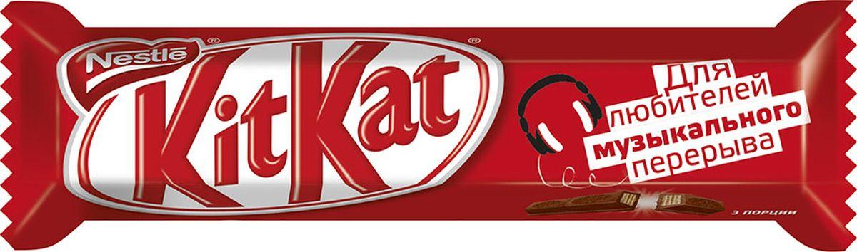 KitKat шоколадный батончик, 40 г12272031Шоколадный батончик KitKat с хрустящей вафлей. Есть перерыв, есть KitKat! Идеальное сочетание молочного шоколада и хрустящей вафли. Уважаемые клиенты! Обращаем ваше внимание, что полный перечень состава продукта представлен на дополнительном изображении. Упаковка может иметь несколько видов дизайна. Поставка осуществляется в зависимости от наличия на складе.