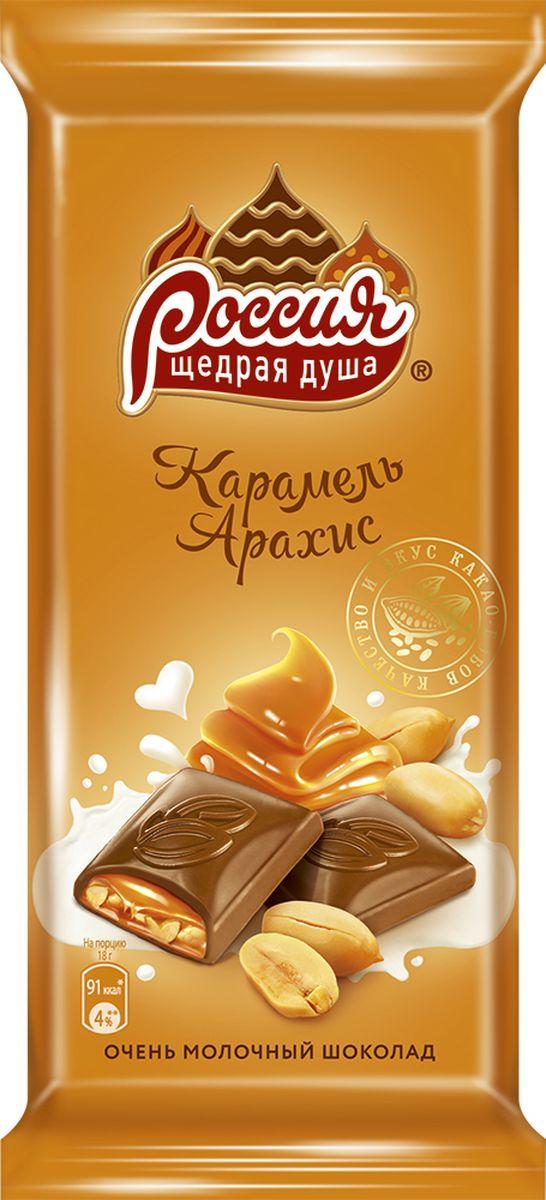 """Шоколад """"Россия""""-Щедрая Душа! представлен богатым выбором вкусов, щедро наполнен ингредиентами. Мы вкладываем душу в производство нашего шоколада, именно поэтому он не перестает радовать потребителя своим качеством и разнообразием уже более 40 лет. Высокое качество и прекрасный вкус являются ключевыми составляющими нашего шоколада."""