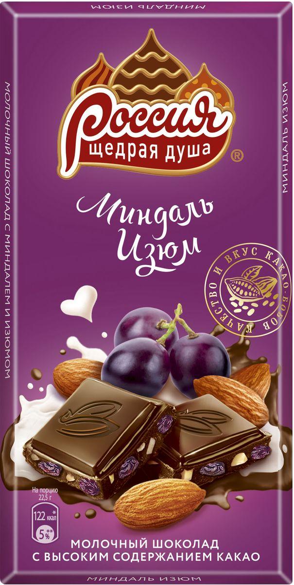 Россия-Щедрая душа! молочный шоколад с миндалем и изюмом, 90 г12287422Новый молочный шоколад с начинкой Россия - Щедрая душа. Хрустящий миндаль, изюм и молочный шоколад с высоким содержанием какао. В новой рецептуре производители объединили для вас все лучшее, создав оригинальное и потрясающе вкусное сочетание ингредиентов. Уважаемые клиенты! Обращаем ваше внимание, что полный перечень состава продукта представлен на дополнительном изображении.