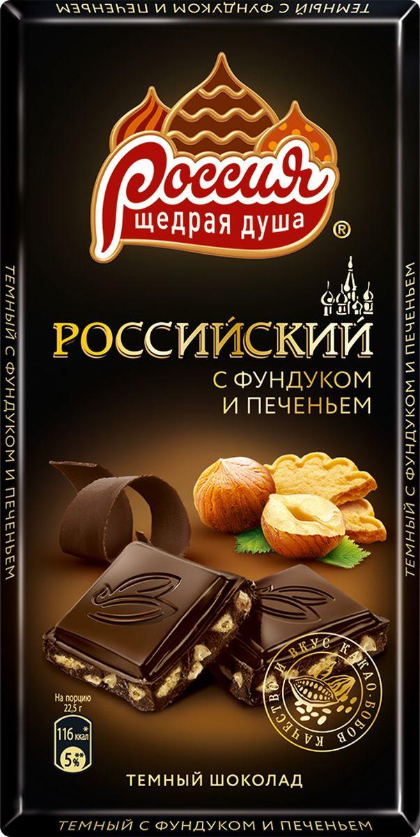 Россия-Щедрая душа! темный шоколад с фундуком и печеньем, 90 г