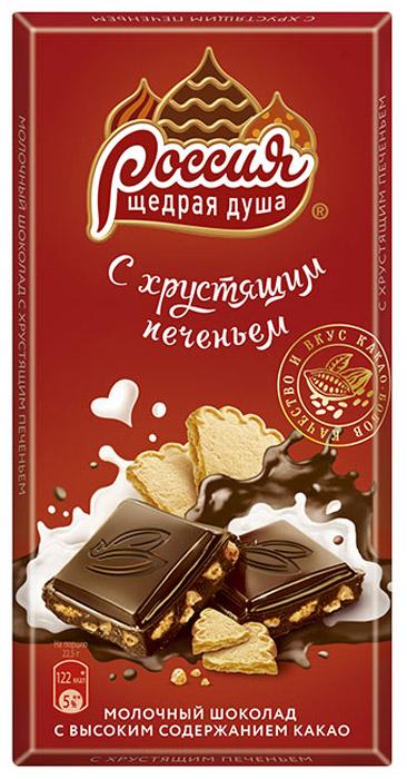 """Россия - Щедрая Душа! Очень молочный Молочный шоколад с хрустящим печеньем. Шоколад """"Россия""""-Щедрая Душа! представлен богатым выбором вкусов, щедро наполнен ингредиентами. Мы вкладываем душу в производство нашего шоколада, именно поэтому он не перестает радовать потребителя своим качеством и разнообразием уже более 40 лет. Высокое качество и прекрасный вкус являются ключевыми составляющими нашего шоколада. Молочный шоколад с одним из самых популярных сочетаний ингредиентов."""