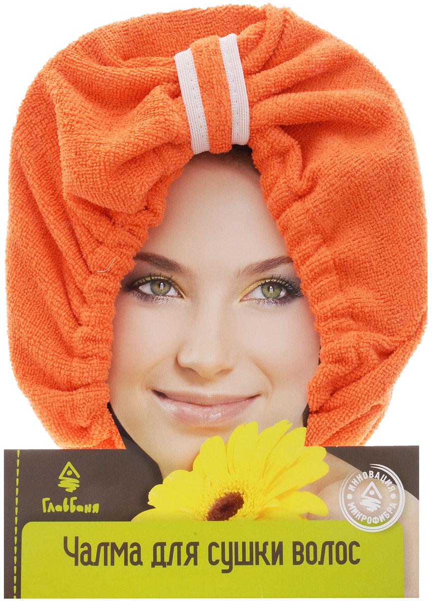Чалма для сушки волос Главбаня, цвет: оранжевыйБ90_оранжевыйЧалма Главбаня выполнена из полиэстера и полиамида. Обеспечивает щадящую и комфортную сушку волос после мытья, держится и выглядит лучше обычного полотенца. Чалма также может использоваться при нанесении макияжа и косметических процедурах, для защиты волос в сауне. Прекрасно впитывает влагу и подходит для волос любой длины. Чалма Главбаня пригодится вам не только дома, но и в поездке, на даче, после занятий спортом. Максимальный обхват головы: 68 см.