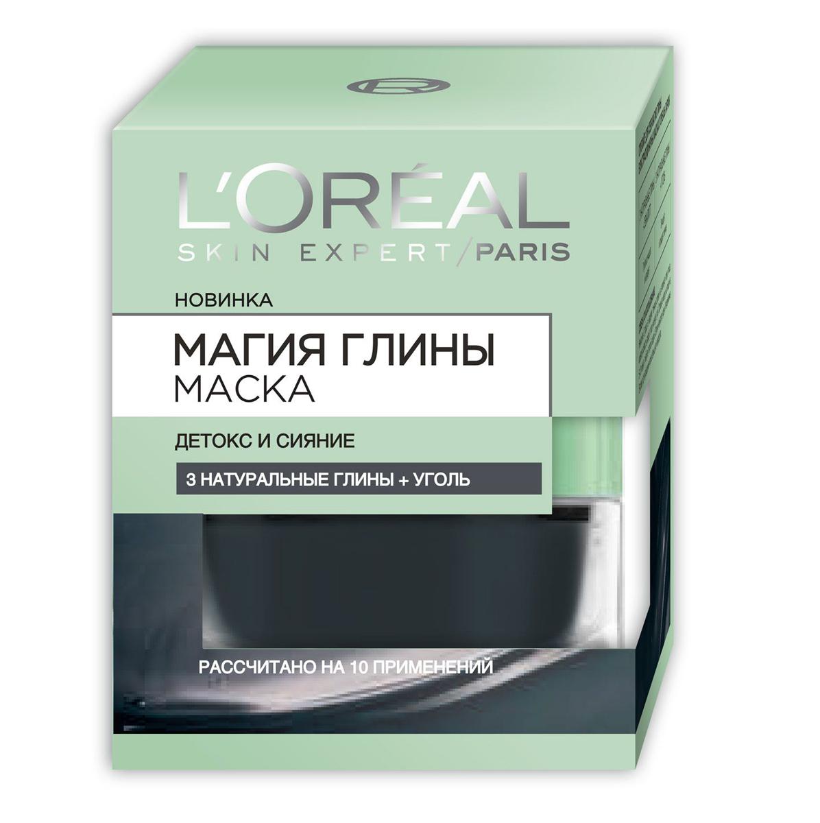 LOreal Paris Маска для лица Магия Глины детокс и сияние, с углем, для всех типов кожи, 50 млA8904900Лаборатории Л`Ореаль Париж соединили 3 натуральные очищающие глины и уголь, подобно магниту вытягивающий загрязнения, чтобы создать маску, которая борется с токсинами и возвращает естественное сияние кожи. Магия 3 натуральных глин и угля 1. Каолин - глина, насыщенная силикатами,эффективно поглощает загрязнения и борется с жирным блеском. 2. Гассул-глина, богатая микроэлементами, возвращает свежий и здоровый цвет лица. 3. Монтмориллонит - глина, в состав которой входят полезные минералы, целенаправлено борется с несовершенствами кожи.