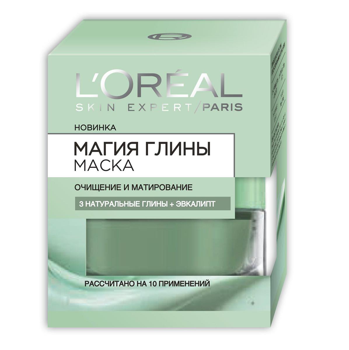 LOreal Paris Маска для лица Магия Глины очищение и матирование с эвкалиптом, для всех типов кожи, 50 млA8905100Лаборатории Л`Ореаль Париж соединили 3 натуральные очищающие глины и экстракт эвкалипта, известный своими антисептическими свойствами, чтобы создать маску, которая интенсивно очищает и сужает поры, матируя кожу. 1. Каолин - глина, насыщенная силикатами,эффективно поглощает загрязнения и борется с жирным блеском. 2. Гассул-глина, богатая микроэлементами, возвращает свежий и здоровый цвет лица. 3. Монтмориллонит - глина, в состав которой входят полезные минералы, целенаправлено борется с несовершенствами кожи.