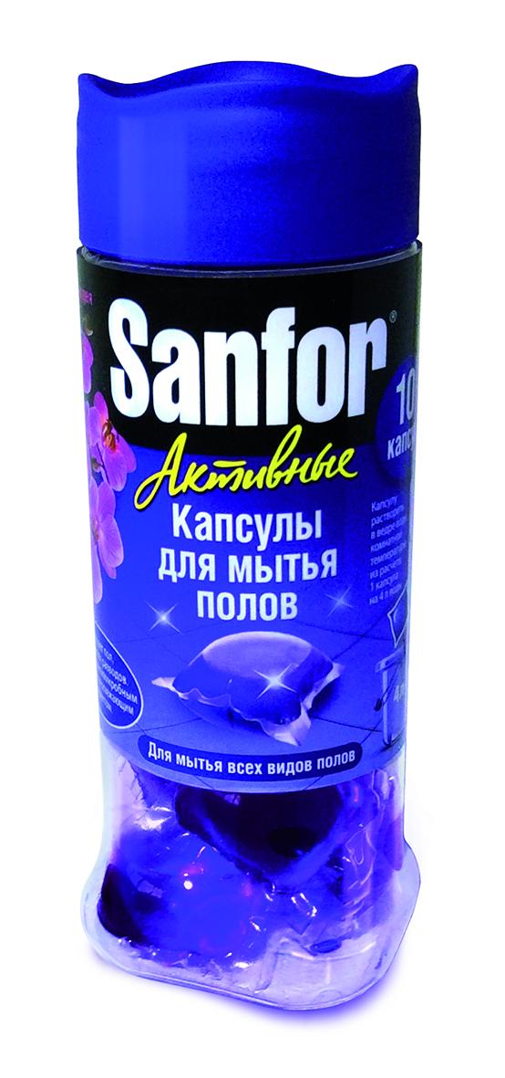 Средство для мытья полов Sanfor, активные капсулы, дикая орхидея, 10 шт4602984010554Активные капсулы для мытья всех видов полов. Средство предназначено для мытья любых полов и поверхностей: линолеум, паркет, дерево, керамическая плитка, мрамор, пробковое покрытие, пластик, окрашенные поверхности.