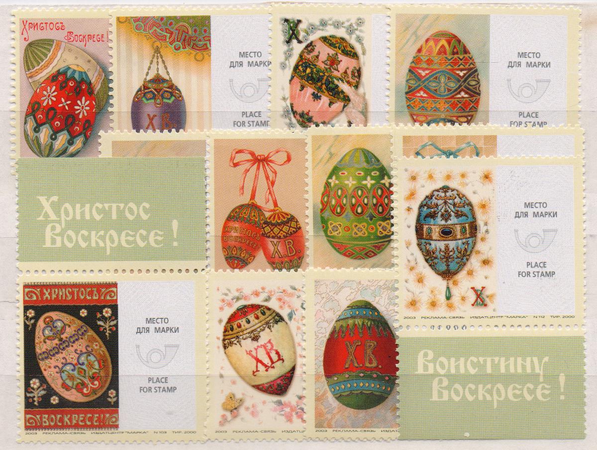 Комплект из 11 марок №3 Пасхальные яйца. Россия, 2003 годМКСПБ 39-2016.06
