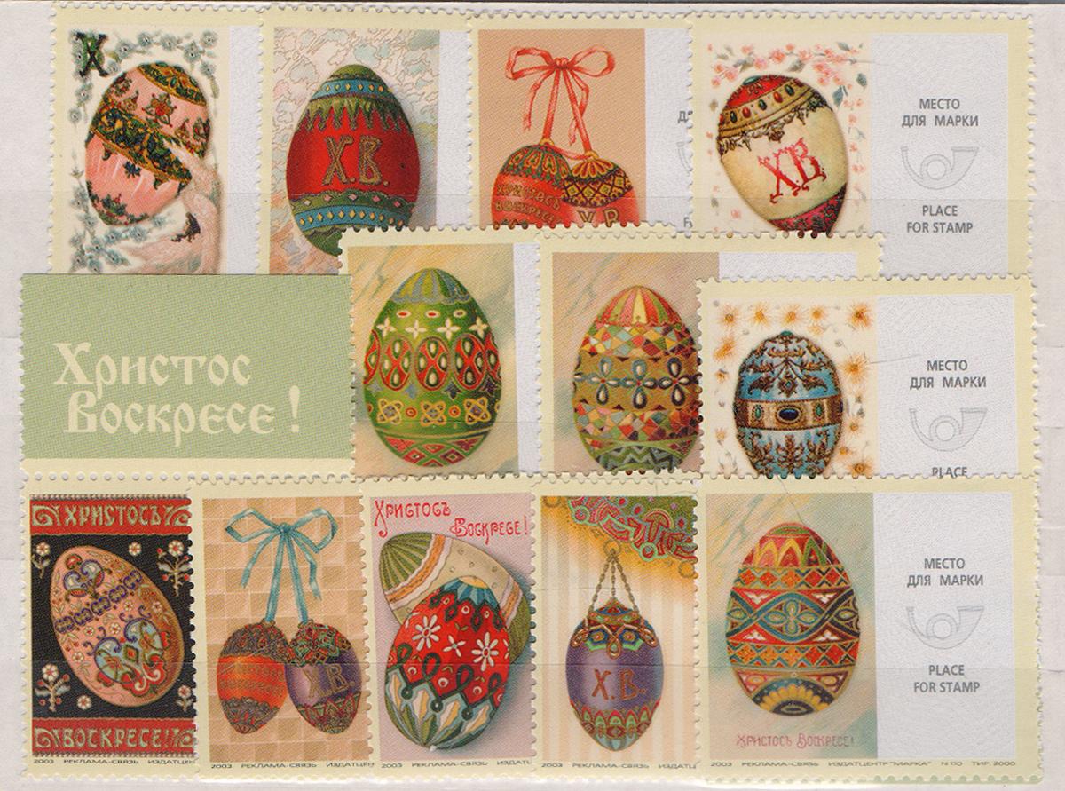 Комплект из 13 марок №1 Пасхальные яйца. Россия, 2003 годМКСПБ 39-2016.02