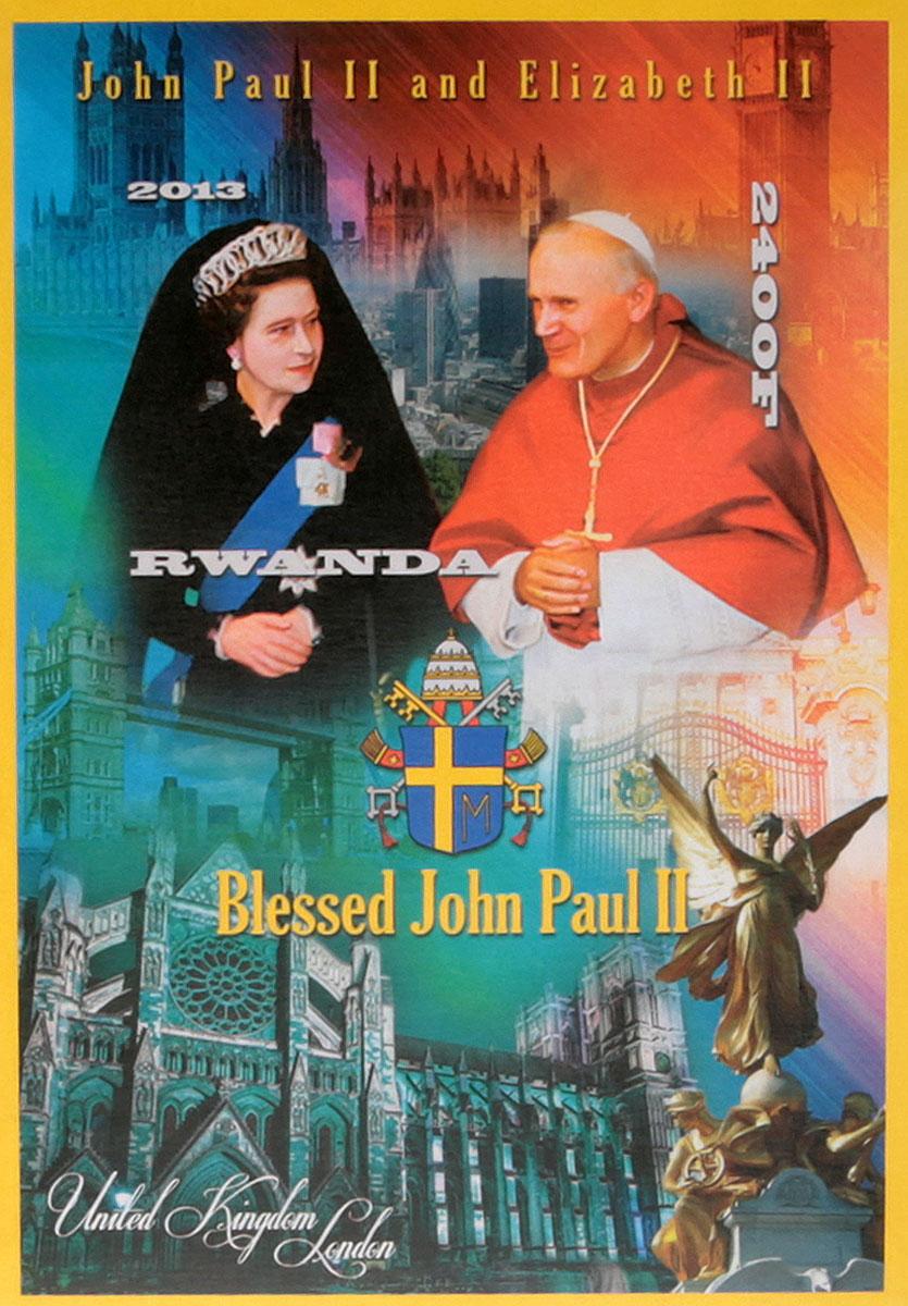 Почтовый блок без зубцов Иоанн Павел II и Королева Елизавета II. Руанда. 2013 годМКСПБ 42-2016.11
