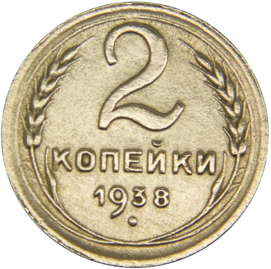 Монета номиналом 2 копейки. Сохранность F. СССР, 1938 годБО 113 2016-43Диаметр монеты: 18,0 мм Материал: бронза. Гурт: рифленый Сохранность: F