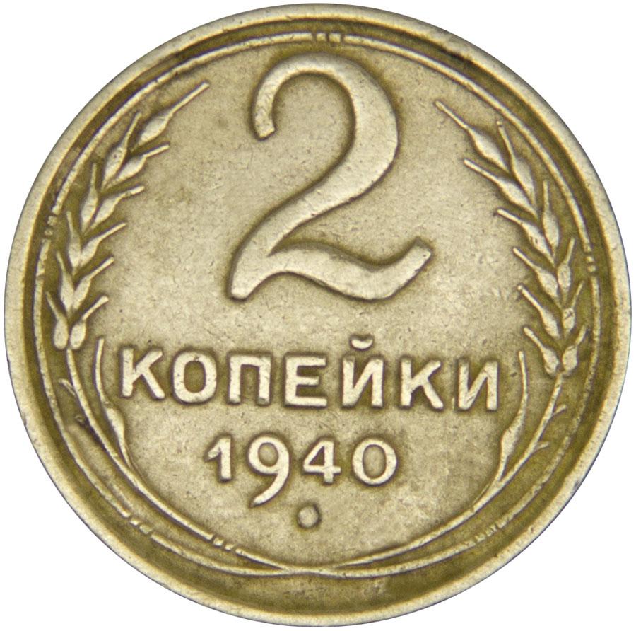 Монета номиналом 2 копейки. Сохранность F. СССР, 1940 годБО 113 2016-43Диаметр монеты: 18,0 мм Материал: бронза. Гурт: рифленый Сохранность: F