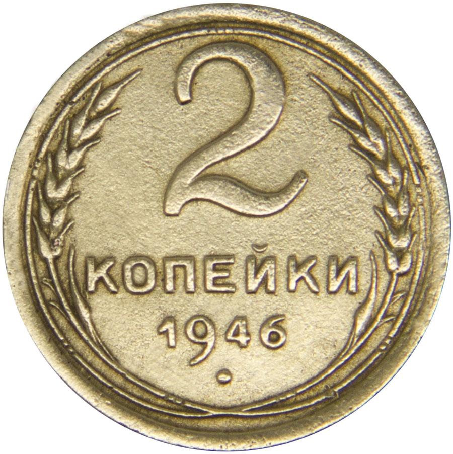 Монета номиналом 2 копейки. Сохранность F. СССР, 1946 годБО 113 2016-43Диаметр монеты: 18,0 мм Материал: бронза. Гурт: рифленый Сохранность: F