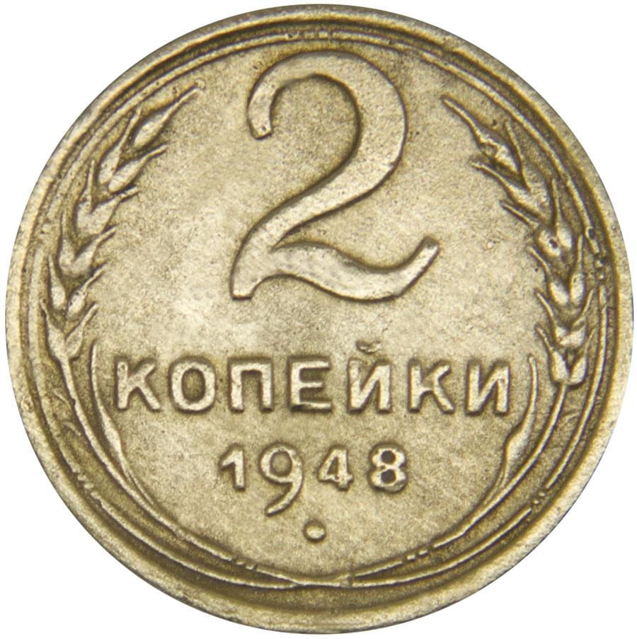 Монета номиналом 2 копейки. Сохранность F. СССР, 1948 годБО 113 2016-43Диаметр монеты: 18,0 мм Материал: бронза. Гурт: рифленый Сохранность: F