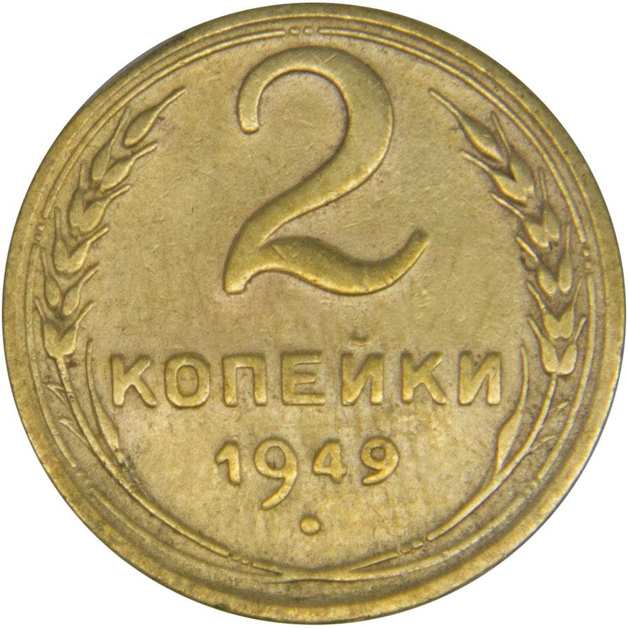 Монета номиналом 2 копейки. Сохранность F. СССР, 1949 годБО 113 2016-43Диаметр монеты: 18,0 мм Материал: бронза. Гурт: рифленый Сохранность: F