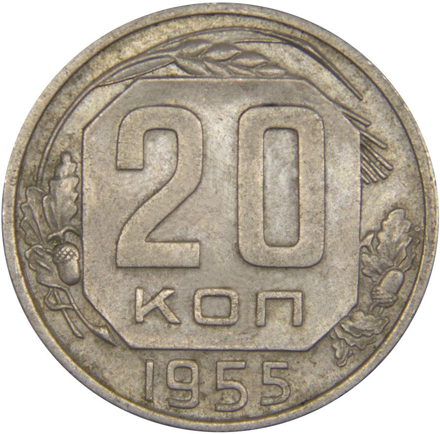 Монета номиналом 20 копеек. Сохранность VF. СССР, 1955 годБО 113 2016-43Диаметр монеты: 21,8 мм Материал: мельхиор. Гурт: рифленый Сохранность: VF