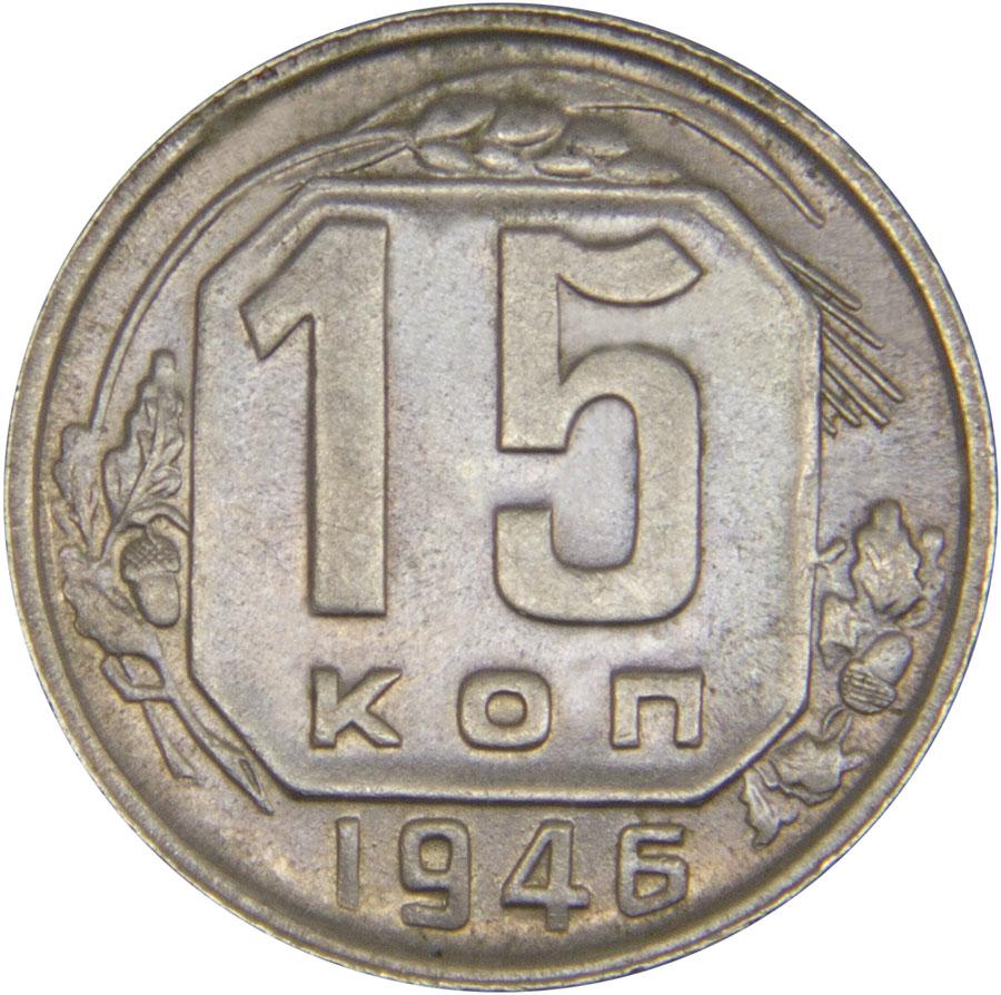 Монета номиналом 15 копеек. Сохранность VF. СССР, 1946 годБО 113 2016-43Диаметр монеты: 19,6 мм Материал: мельхиор. Гурт: рифленый Сохранность: VF