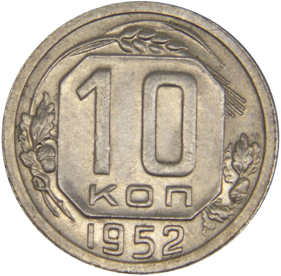 Монета номиналом 10 копеек. Сохранность VF. СССР, 1952 годБО 113 2016-43Диаметр монеты: 17,3 мм Материал: мельхиор. Гурт: рифленый Сохранность: VF