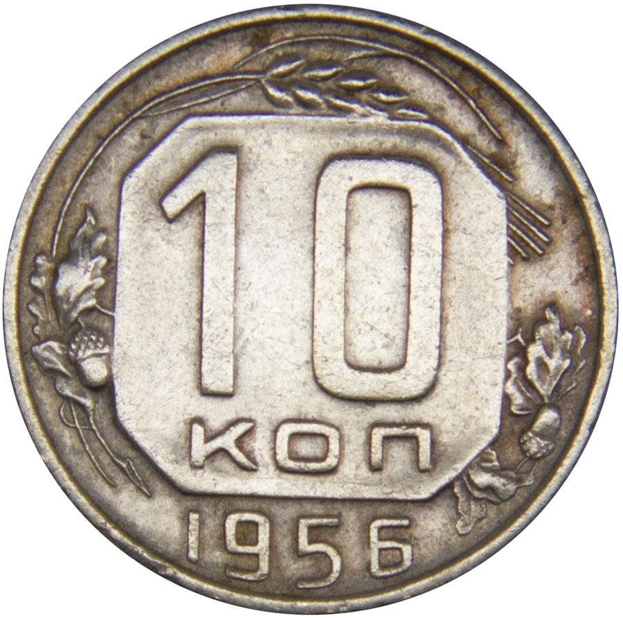 Монета номиналом 10 копеек. Сохранность VF. СССР, 1956 годБО 113 2016-43Диаметр монеты: 17,3 мм Материал: мельхиор. Гурт: рифленый Сохранность: VF