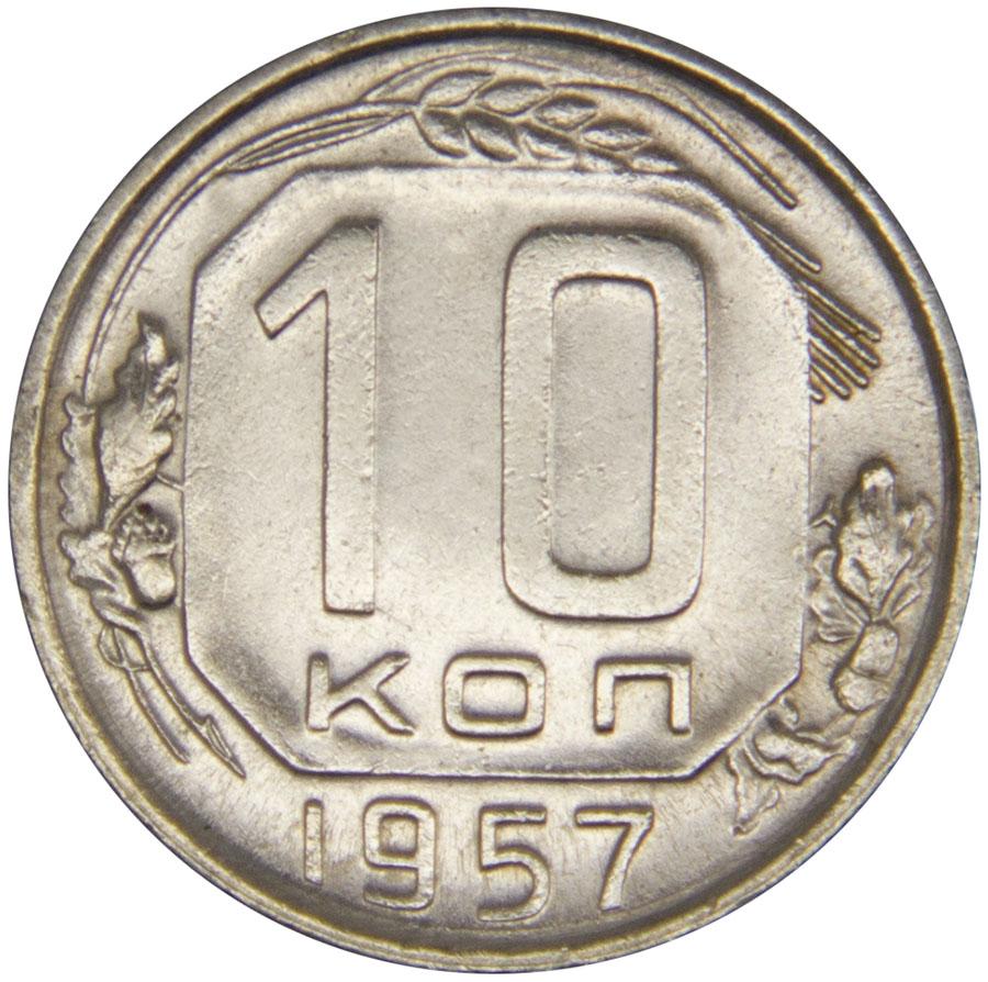Монета номиналом 10 копеек. Сохранность VF. СССР, 1957 годБО 113 2016-44Диаметр монеты: 17,3 мм Материал: мельхиор. Гурт: рифленый Сохранность: VF