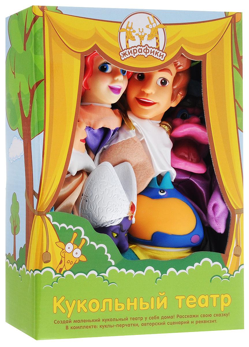 Жирафики Кукольный театр Русалочка68343Кукольный театр - особое волшебство, целый мир, который ребенок может создать сам вместе с вами. И сделать это вы можете прямо у себя дома. Известно, что любые ролевые игры развивают детскую фантазию, помогают понять себя и окружающих. Участвуя в театральной постановке, ребенок раскрывается, в результате чего учится общаться. Весь мир театр, а люди в нем актеры, - сказал Шекспир. И это действительно так, ведь наше ежедневное общение - это своеобразный ритуал, очень похожий на театральный. Все мы надеваем маски, все играем роли в той или иной ситуации, даже дети. Научиться общению, развить воображение и овладеть даром слова поможет театр. Это - прекрасный опыт публичных выступлений, здесь можно научиться говорить и не бояться публики. Кстати, театр кукол - замечательный способ преодолеть застенчивость и страх перед зрителями. Многие дети порой стесняются не только выходить на сцену, но даже рассказывать стихи перед аудиторией. А когда играешь с куклой, можно вообразить себя кем...